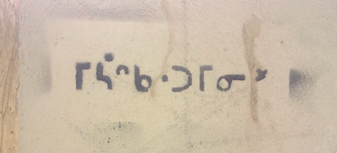 Saskatoon graffiti - alien scrawl
